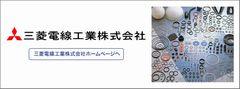 三菱電線工業株式会社代理店